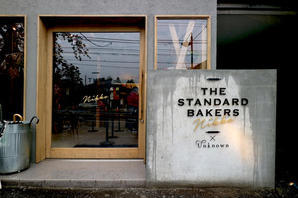 THE STANDARD BAKERS 日光店 カフェ・パン屋・ケーキ屋の内装・外観画像