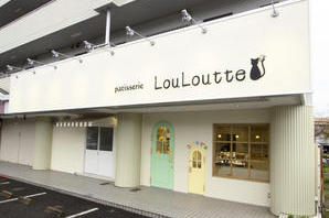 patisserie LouLoutte ケーキ屋の内装・外観画像